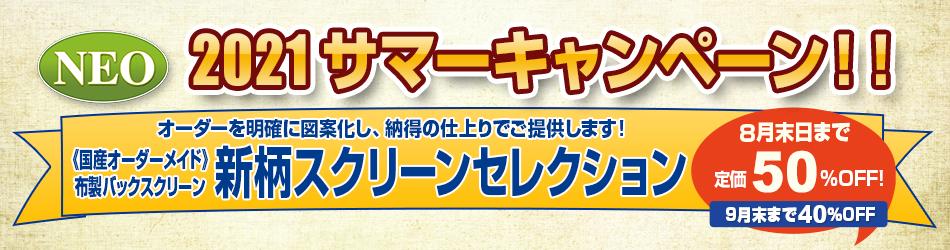 撮影用布敷バックスクリーンキャンペーン開催!